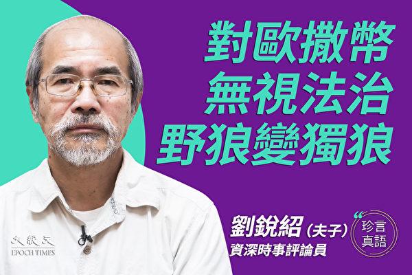 【珍言真语】刘锐绍:中共不计后果摧毁香港