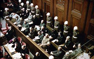 向真:纽伦堡大审判75周年的省思