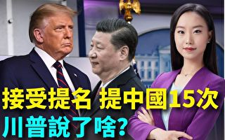 【大选观察】15次讲中国 川普提名演讲解读