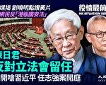 【役情最前线】香港枢机陈日君反对立法会留任