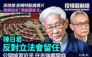 【役情最前線】香港樞機陳日君反對立法會留任