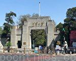 張慧東:中共自行宣布世界一流大學又成笑話