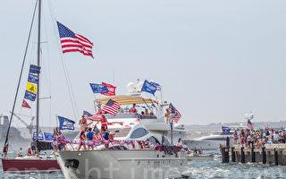 組圖:聖地亞哥千船遊行 支持川普連任