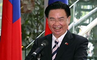 台外长:中共挑衅不只针对台湾 全球应警觉