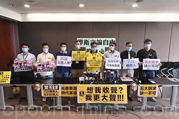 组图:民主派声援谭得志 抗议港府以言入罪