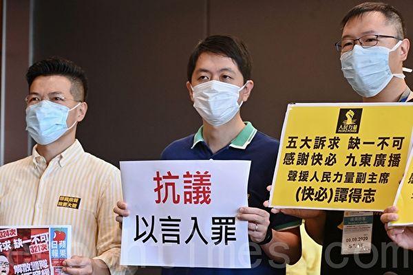 林忌:香港銀行戶口隨時被凍結