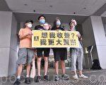 谭得志5.24游行设街站被控 遭加控煽动文字罪