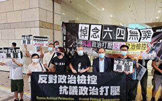 组图:因参加六四集会被控 24港人出庭应讯