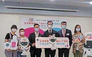 香港56%学童疫情期间度数增加