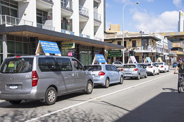 西澳汽车游行促退党 传递避难保平安良方