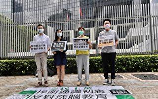 香港议员反对通识教科书送审