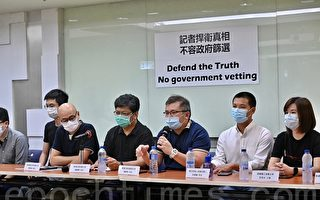組圖:港警改傳媒代表定義 八傳媒工會抗議