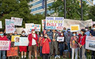維州TJ高中改為抽籤入學 家長抗議不公