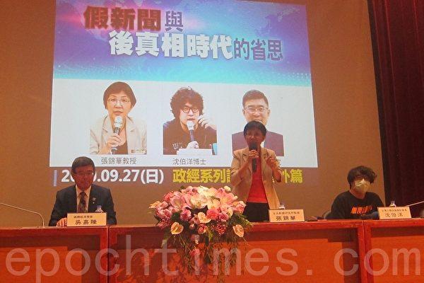 中共对台湾发动假信息战 专家谈抵御之道