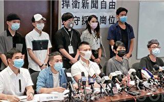 香港網媒聯盟反修改傳媒代表定義