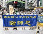 香港法輪功學員中秋謝師恩 逆境中堅持傳真相