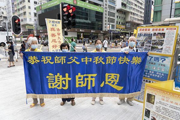 香港法轮功学员中秋谢师恩 逆境中坚持传真相