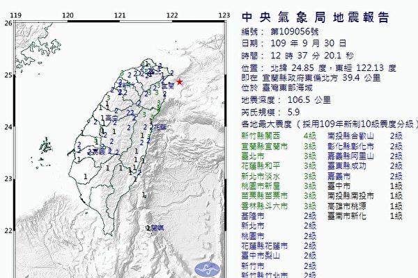 台湾东部海域地震规模5.9 北台湾有感