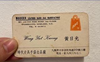 香港八旬婆婆得偿所愿 寻囘四十年前的好心人