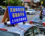庆3.6亿人退出中共 渥太华汽车游行获赞