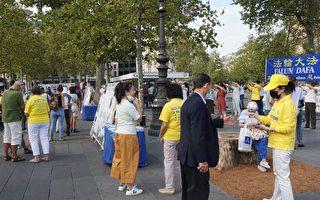 巴黎各地法轮功信息日 助人了解中共邪恶本质