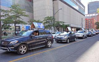 加蒙特利尔汽车游行传真相 民众:做得好!