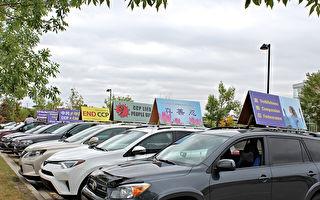 卡爾加里退黨汽車遊行 籲人們認清中共邪惡