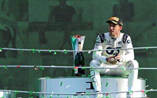 F1意大利站:紅牛二隊加斯利首奪分站冠軍