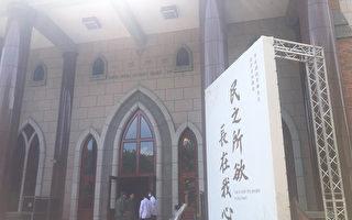 【直播】李登辉追思告别礼拜 真理大学举行