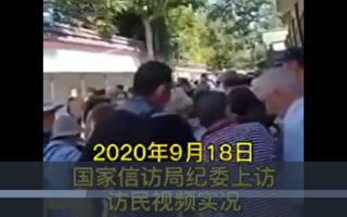 十一将至 中共严禁访民滞留北京 被指流氓