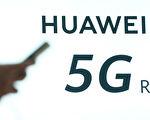 美国对部分华为供应商实施新5G许可限制