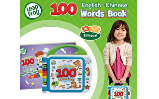 一本遊戲書 啟發孩子雙語學習的興趣