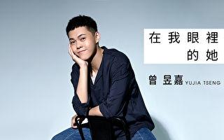 曾昱嘉配唱台劇片頭曲 邂逅郭雪芙想合作