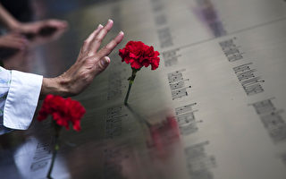 大瘟疫流行  911罹難者十九週年紀念日與以往不同
