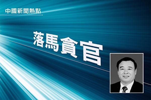 江西副省長史文清落馬 曾被曝貪腐亂倫 親侄女外甥女也不放過