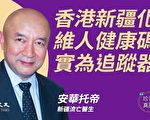 【珍言真語】安華托帝:香港新疆化 健康碼是追蹤器