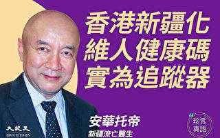 【真言珍语】安华托帝:香港新疆化 健康码是追踪器