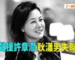 【一线采访视频版】声援许章润 耿潇男失联