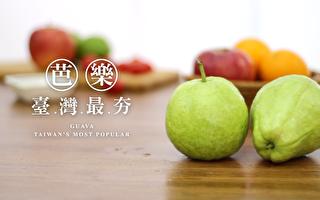 """想念台湾最夯水果""""芭乐""""吗?快来""""2020 台湾蔬果节""""解乡愁!"""