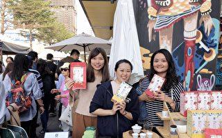 茶农二代洪钰雯 用美学与艺术再生传统茶产业