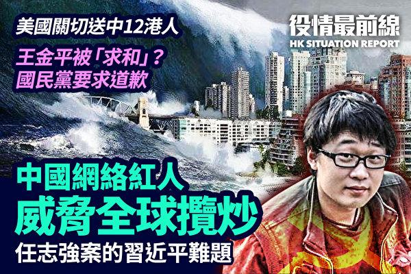【役情最前線】中國大V威脅全球攬炒