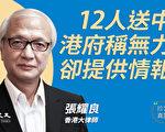 【珍言真语】张耀良:拘12港人 中共搜情报网络