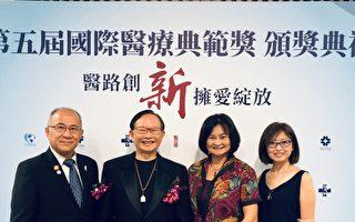 北美洲臺灣人醫協 榮獲國際醫療典範團體獎