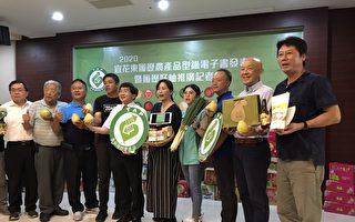 农粮署制型录电子书 推广东部产销履历农产