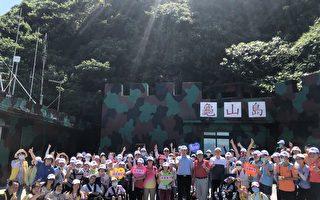 宜兰县国中特教班学生首航登龟山岛