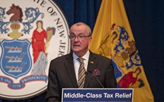 新泽西州议会通过新预算案 几乎人人增税