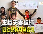 【一线采访视频版】王藏夫妻被捕 4幼儿数月无音讯