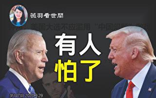 【薇羽看世间】美总统大选辩论 有人怕了