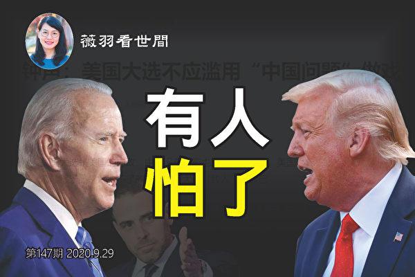【薇羽看世間】美總統大選辯論 有人怕了