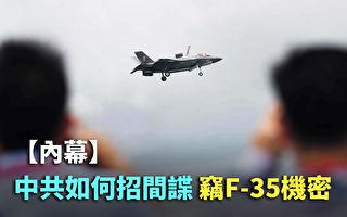 【纪元播报】内幕:中共招间谍窃F-35机密